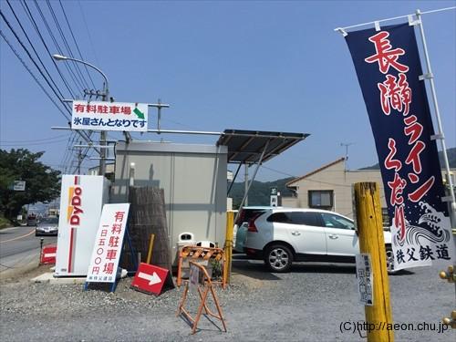 長瀞かき氷 駐車場