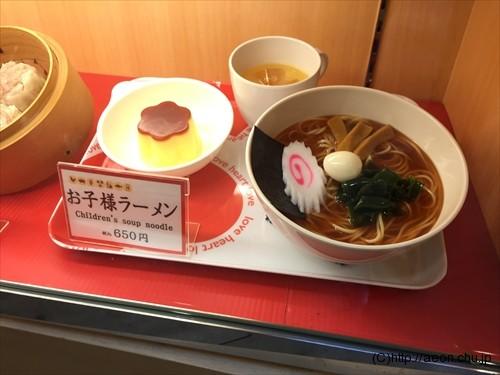 成田空港のお子様セット