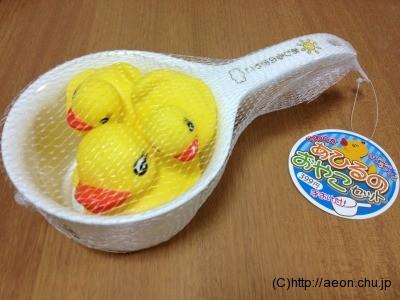 お風呂おもちゃデビュー。最初は黄色いアヒルから・・・