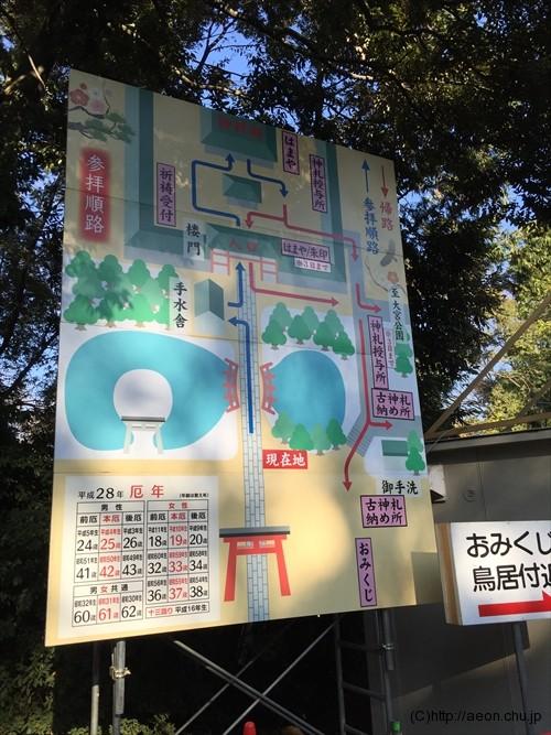omiya_hikawajinjya_hatsumoude_004