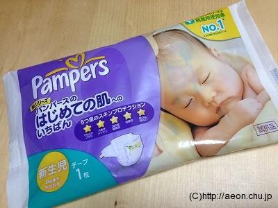 新生児用オムツを無料でもらう方法