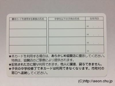 【埼玉県民限定ネタ】パパ・ママ応援ショップ優待カードを切り替えました