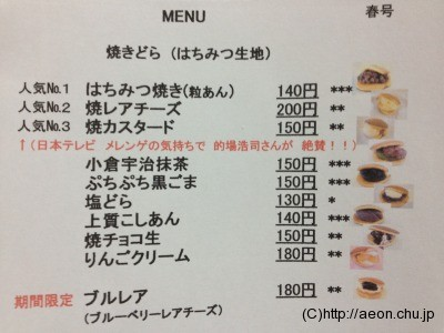 りんごの芯・浦和美園~東川口にあるどら焼きの専門店がお気に入り