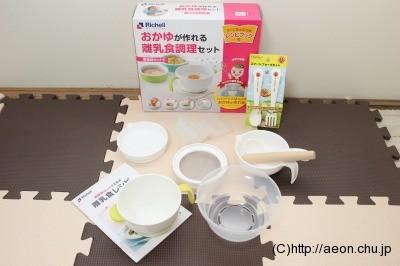 Richellの【おかゆが作れる離乳食調理セット】