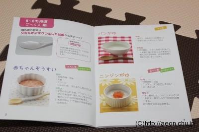 離乳食レシピが付属しているので便利です。