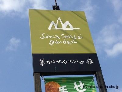 草加せんべいの庭【子連れで行ける飲食店】