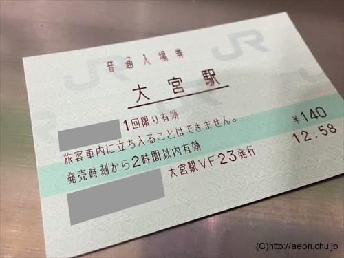 shinkansen_kengaku_omiya_001
