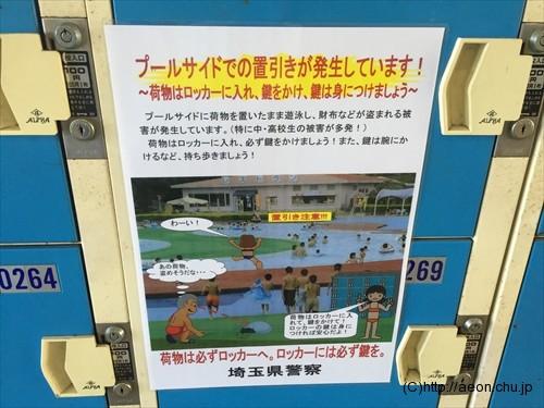 しらこばと水上公園:置き引き