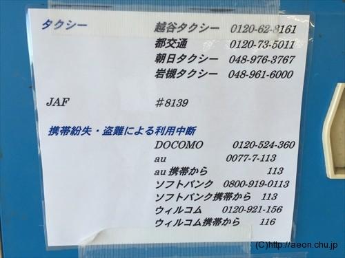 しらこばと水上公園:タクシー、JAF、携帯連絡先