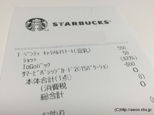 starbucks_free_card_00