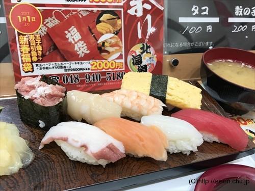 お寿司の福袋