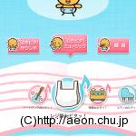 赤ちゃんの泣き止ませに役立つ無料アプリ【泣きピタ!】