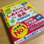 たまひよの名前辞典「たまひよ赤ちゃんのしあわせ名前事典2012~2013年版」をゲット