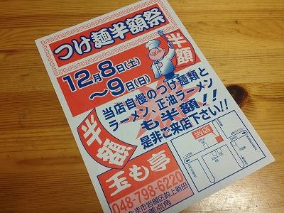 毎年恒例・玉も亭のつけ麺半額祭に行ってきました