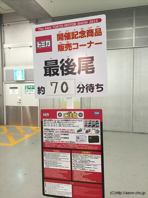 tokyo-motorshow-tomica_002