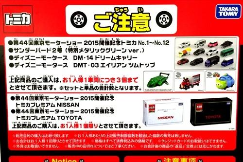 tokyo-motorshow-tomica_003