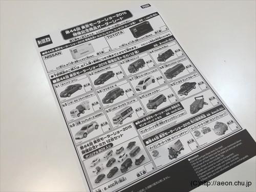 tokyo-motorshow-tomica_004