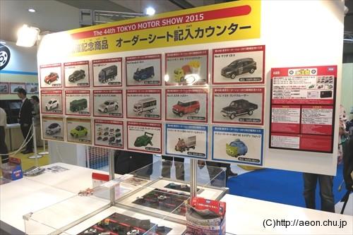 tokyo-motorshow-tomica_021
