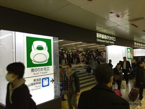 東京駅新幹線改札