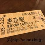 東京駅の入場券の写真
