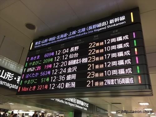 北海道新幹線の名前が時刻表に
