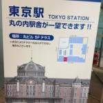新しくなった東京駅駅舎を見るなら丸ビル5階がオススメ