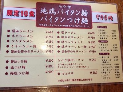 東川口けやき通り沿いの焼き鳥屋「鳥空海」の地鶏パイタン麺