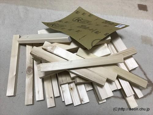 積み木を自作する方法