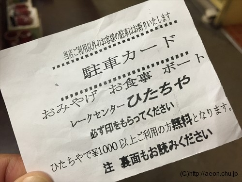 tyuzenjiko_swanboat_001