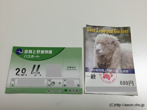 上野動物園 年間パスポート(年パス)