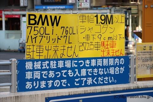 上野中央通り地下駐車場 車種制限