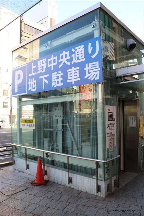 上野中央通り地下駐車場 入口