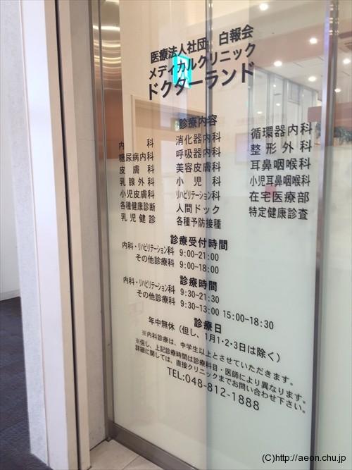 urawamisono_aeon_hospital_001
