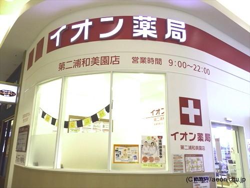 urawamisono_aeon_hospital_002