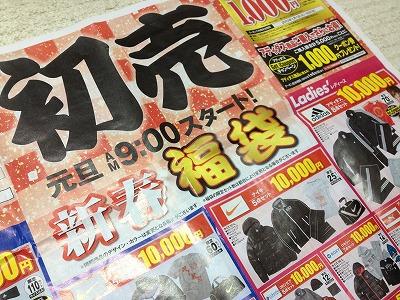 イオン初売り報告:福袋の売れ残り(1/4夕方現在)
