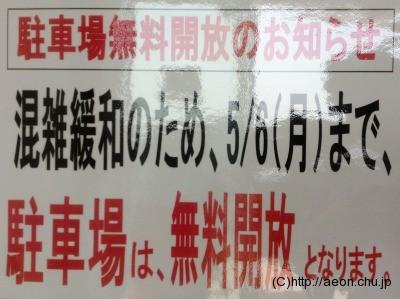 GW中のイオンモール浦和美園駐車場はタダ!