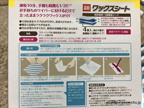 wax-sheet_02