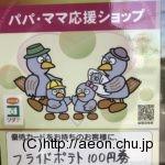 山田うどんパパママカード