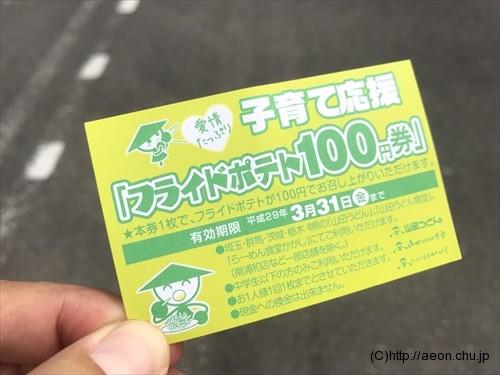 山田うどんパパママカード2