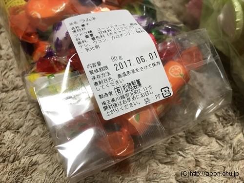 yamagataya-fukure_04