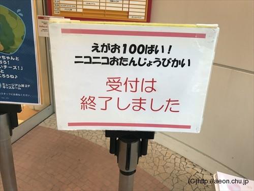 yokohama-anpanman_018