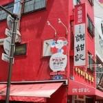 中華街お粥専門店謝甜記・真夏のヨコハマ旅行記