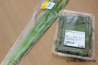 【道の駅 アグリパークゆめすぎと】で菖蒲の葉っぱ、【道の駅ごか】で柏餅を買いました。